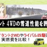 タントの4WDの雪道性能