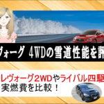 レヴォーグの4WDの性能は?実燃費や雪道走行を徹底評価!