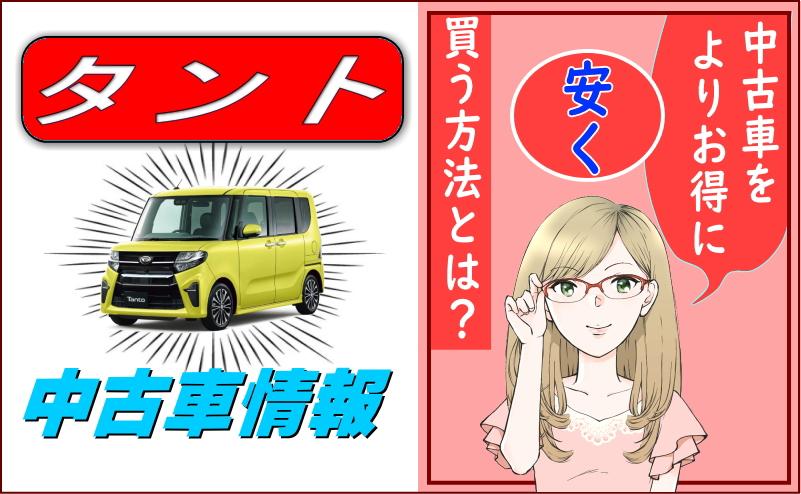 タントのおすすめ中古車情報!安い狙い目とお得な買い時を教えます