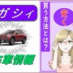 レガシィの中古車情報