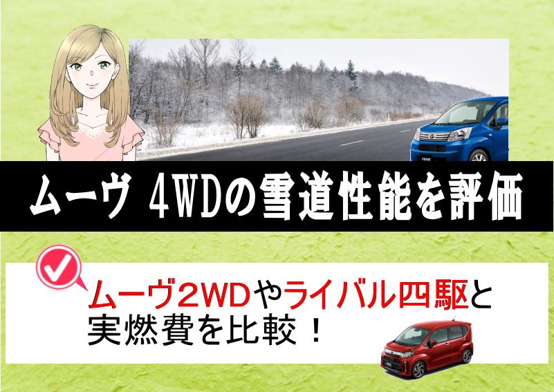 ムーヴの4WDの性能は?実燃費や雪道走行を徹底評価!