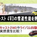 キャストの4WDの性能は?実燃費や雪道走行を徹底評価!