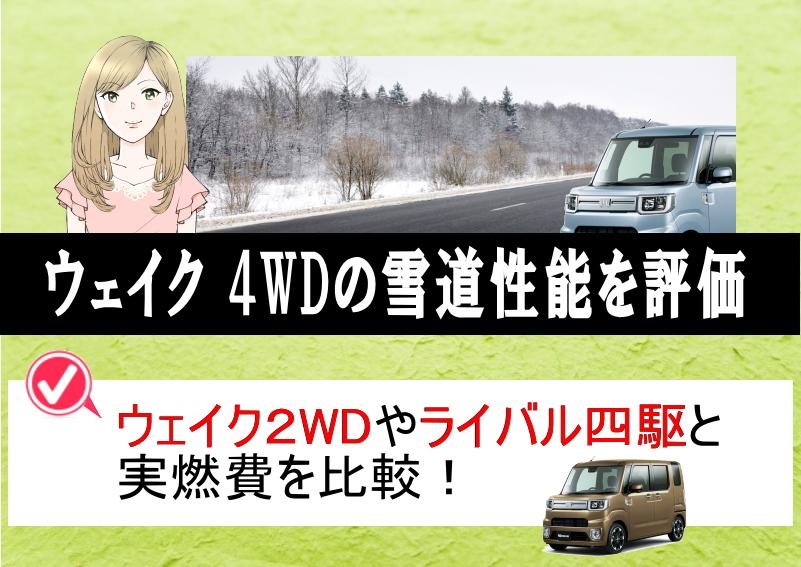 ウェイクの4WDの性能は?実燃費や雪道走行を徹底評価!