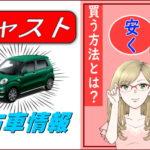キャストのおすすめ中古車情報!安い狙い目とお得な買い時を教えます