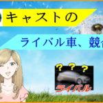 ダイハツ キャストのライバル車・競合車