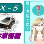 CX-5の中古車情報