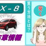 CX-8の中古車情報