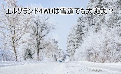 エルグランド4WDの雪道での走行性能は?