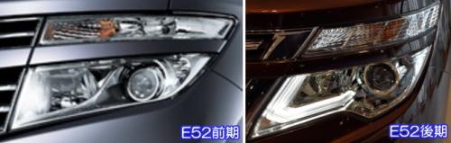エルグランドE52型のヘッドライト
