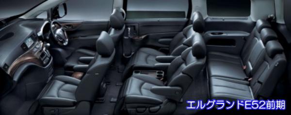 エルグランドE52前期の車内空間
