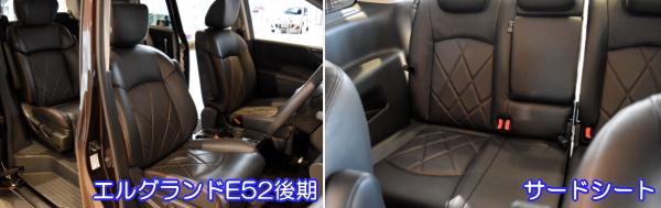 エルグランドE52後期の車内空間