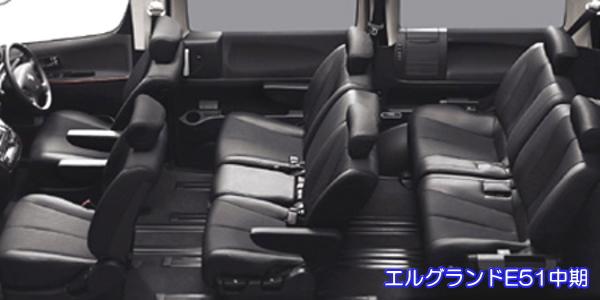 エルグランドE51中期の車内空間