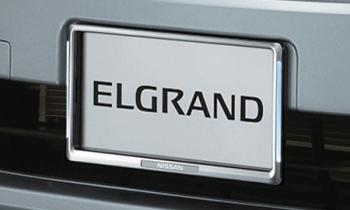 エルグランドのイルミネーション付ナンバープレートリムセット