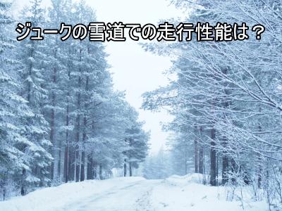 ジューク4WDの雪道走行性能は?