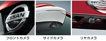 ジュークのフロントグリル、リヤゲート、左右のサイドミラーにカメラを設置。