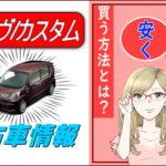 ムーヴ/カスタムのおすすめ中古車情報!安い狙い目とお得な買い時を教えます
