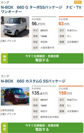 10万キロ越えのNBOX中古車の価格