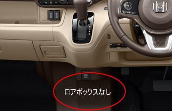 助手席スーパースライドシート仕様のデメリット センターロアボックスがない。