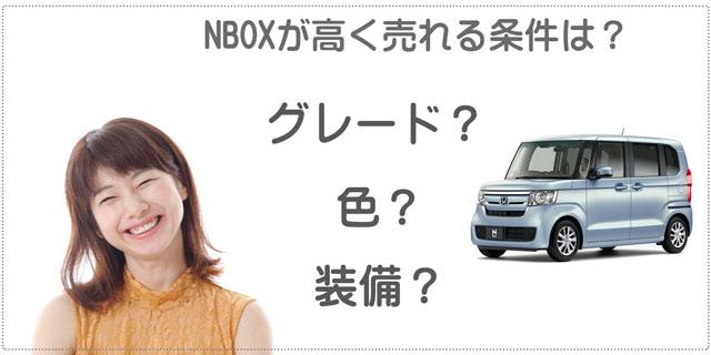 NBOXが高く売れる条件は?