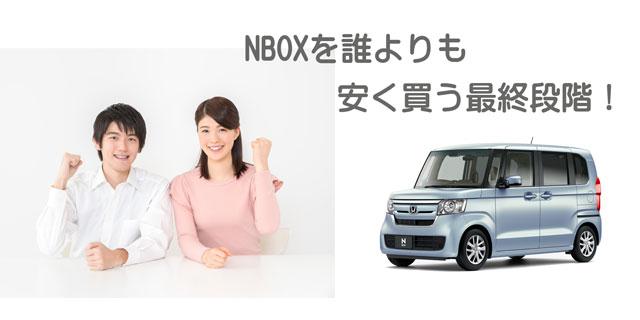 NBOXを誰より安く買う最終段階