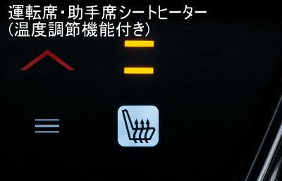 ヴェゼル4WDの専用装備(シートヒーター)