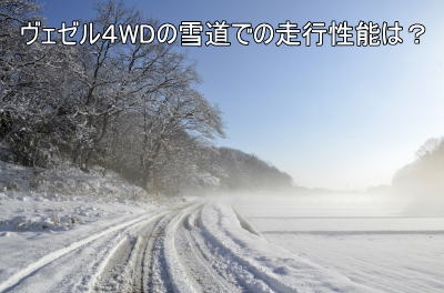 ヴェゼル4WDの雪道での走行性能は?