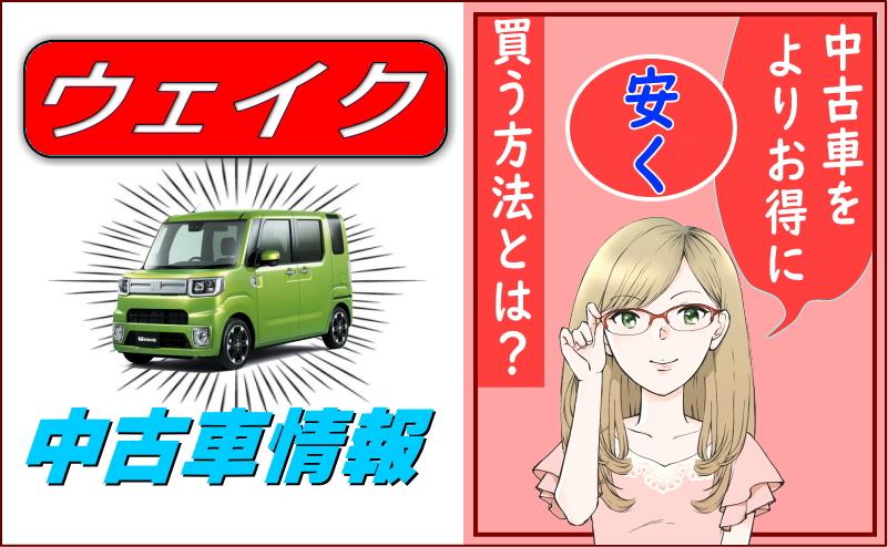 ウェイクのおすすめ中古車情報!安い狙い目とお得な買い時を教えます