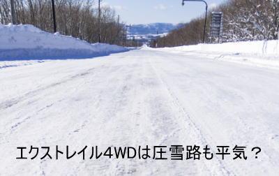 エクストレイル4WDは圧雪路でも平気?