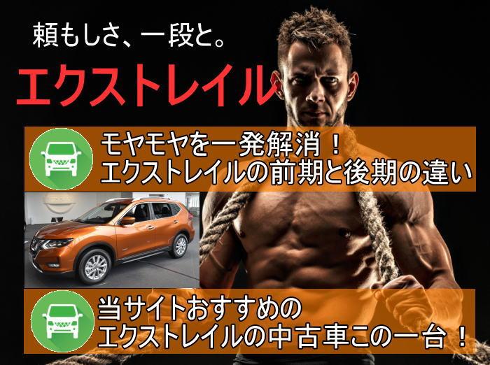 【精密比較】エクストレイルの前期/後期の違いとおすすめ中古車はコレ!