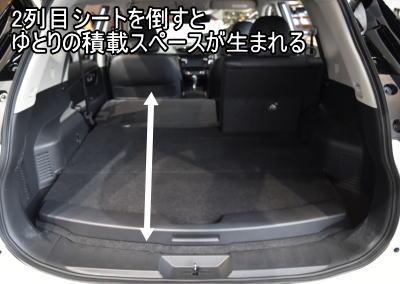 エクストレイルの2列目シートを倒すと荷室にゆとりが生まれる。