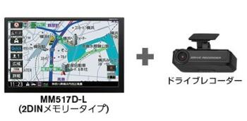 日産オリジナルナビゲーションとドライブレコーダー
