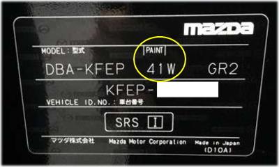 CX-5のコーションプレートは、運転席側のセンターピラーに貼付されています。
