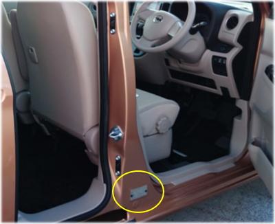 デイズルークスのコーションプレートは、運転席のドアを開けた左足元(黄色い丸の部分)に貼付されている