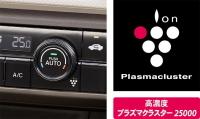 プラズマクラスター技術搭載フルオートエアコン