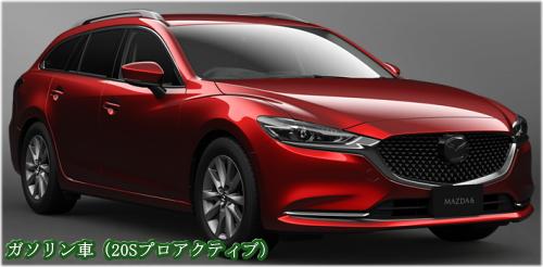 マツダ6 ガソリン車フロントフェイス(20Sプロアクティブ)