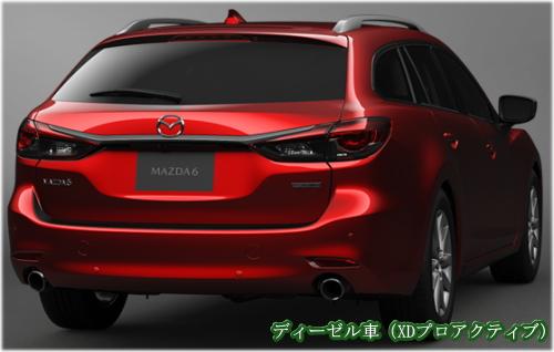 マツダ6 ディーゼル車リアフェイス(XDプロアクティブ)