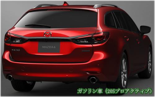 マツダ6 ガソリン車リアフェイス(20Sプロアクティブ)