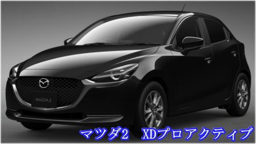 マツダ2ディーゼル車で一番安いグレード XDプロアクティブの1,954,800円