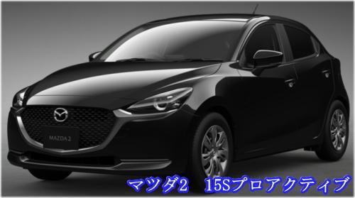 マツダ2の売れ筋グレード(ガソリン車) 15Sプロアクティブ