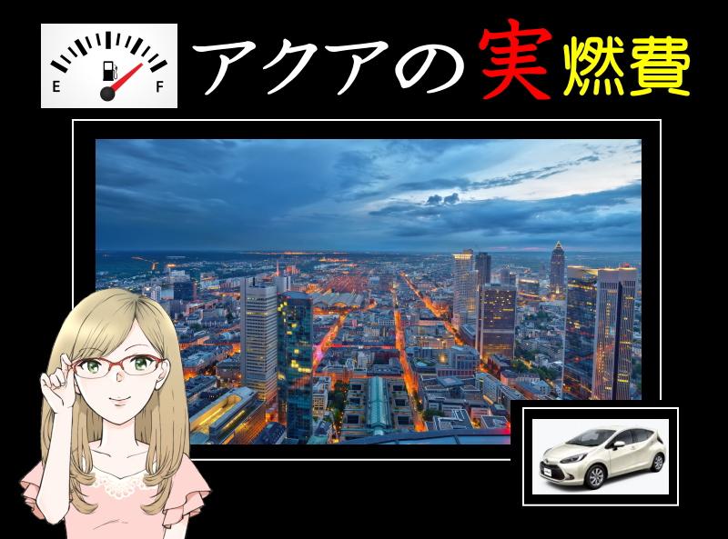 トヨタ アクアの実燃費