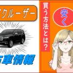 ランドクルーザーの中古車情報