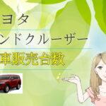 トヨタ ランドクルーザー300 新車販売台数推移