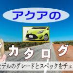 トヨタ アクア カタログ 価格-グレード一覧