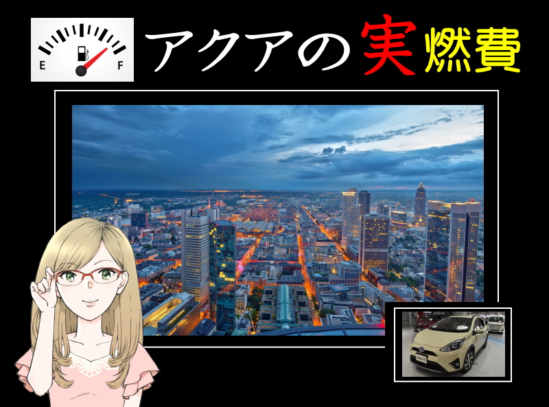 トヨタ アクアの実際の燃費は?走行条件別の実燃費を検証!