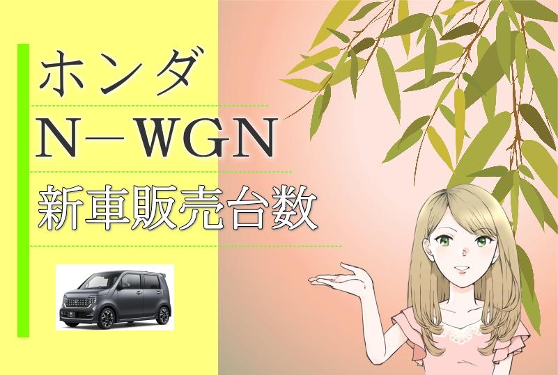 N-WGNの新車販売台数