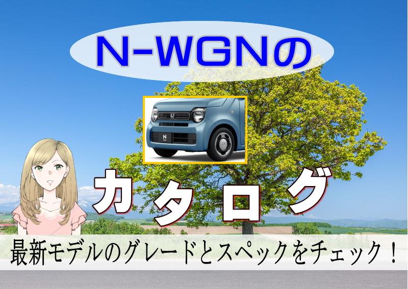ホンダ N-WGN カタログ 価格-グレード一覧