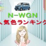 N-WGNの人気色ランキング