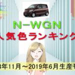 N-WGNの人気色ランキング!人気のカラーを紹介(2013年11月~2019年6月まで)