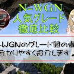 N-WGNの人気グレード比較