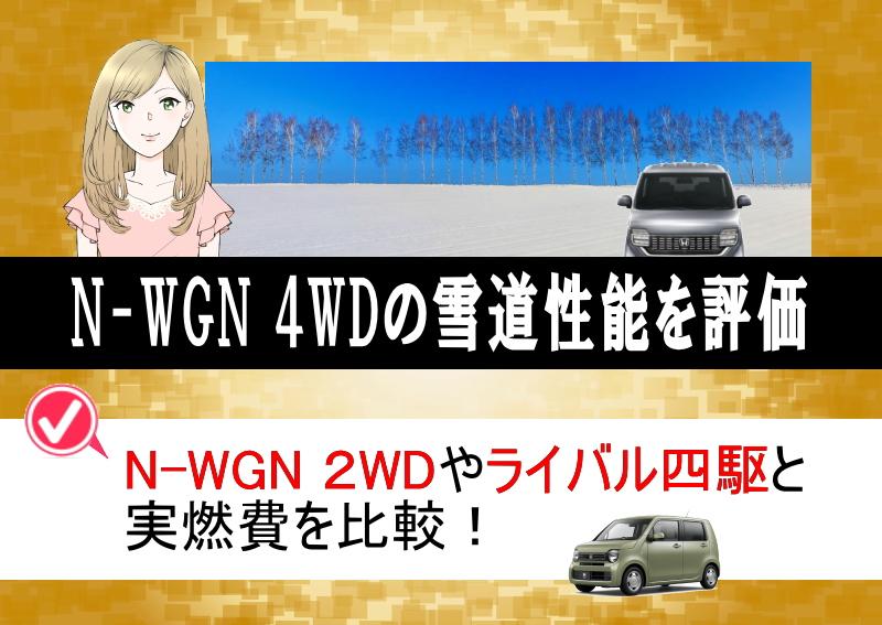 N-WGNの4WDの雪道性能